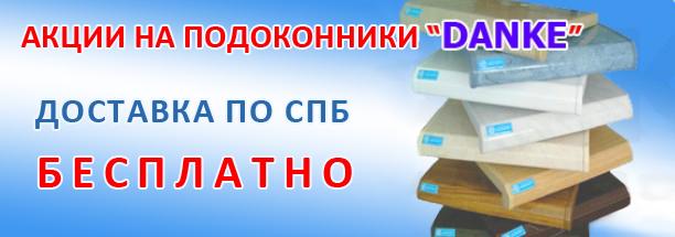 DostavkaDanke